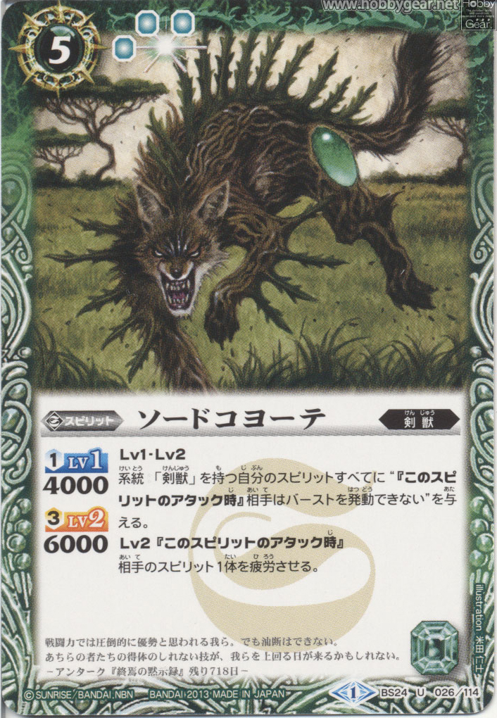 Swordcoyote
