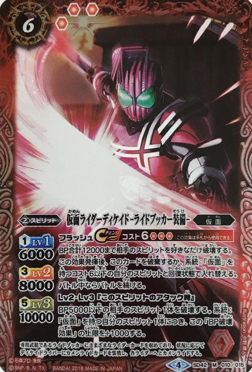 Kamen Rider Decade -Equip with Ride Booker-