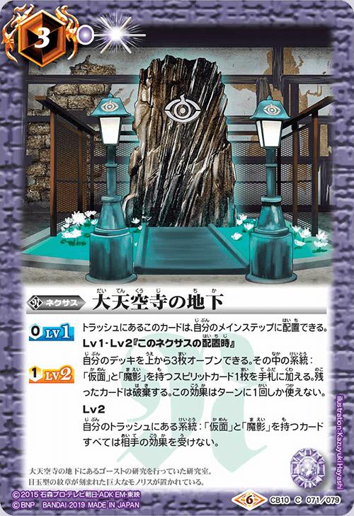 Daitenku Temple's Basement