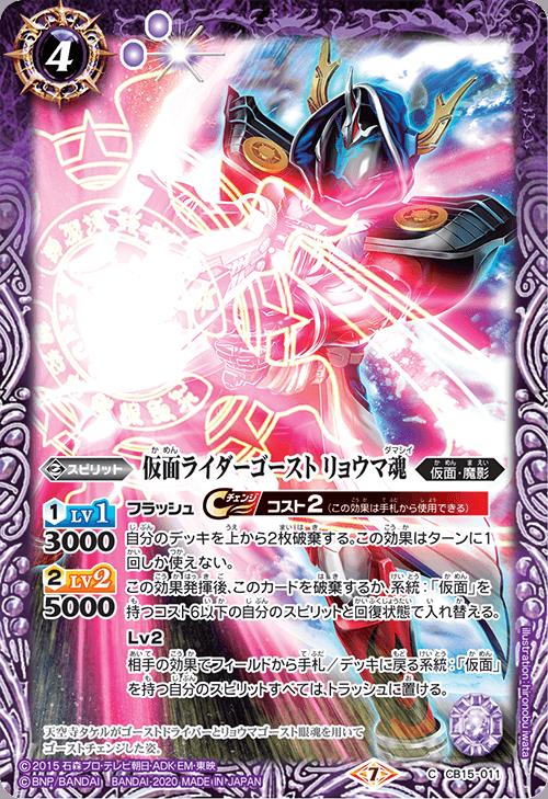Kamen Rider Ghost Ryoma Damashii