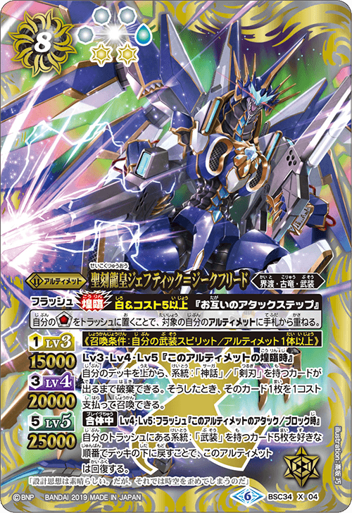 The HieroglyphDragonEmperor Jehutic-Siegfried