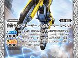 Kamen Rider Lazer Bike Gamer Level 2