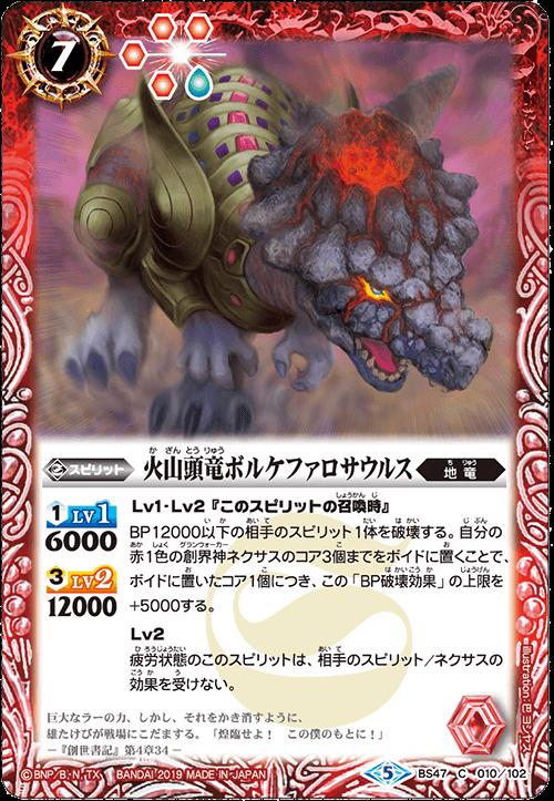 The VolcanoheadDragon Volcaphallusaurus