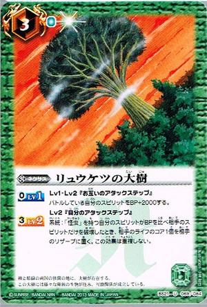 The Big Tree of Ryuketsu.png
