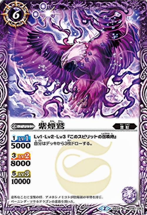 Purple Smoke Eagle