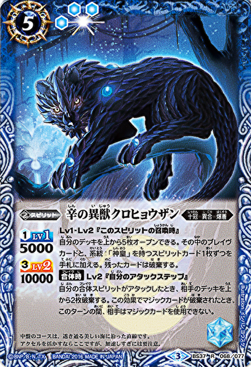 The Eighth's StrangeBeast Black Pantherzan