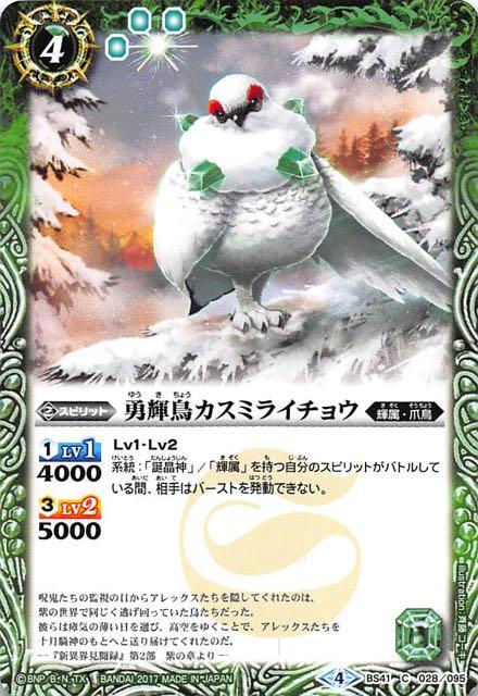 The BraveShineBird KasumiRaicho