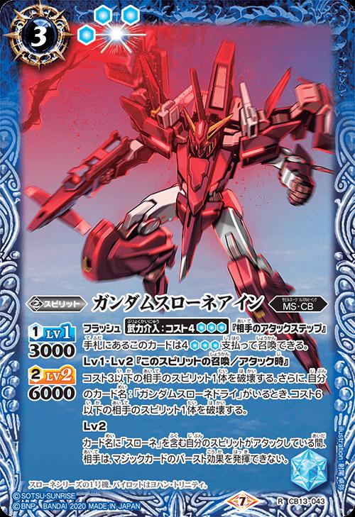 Gundam Throne Ein
