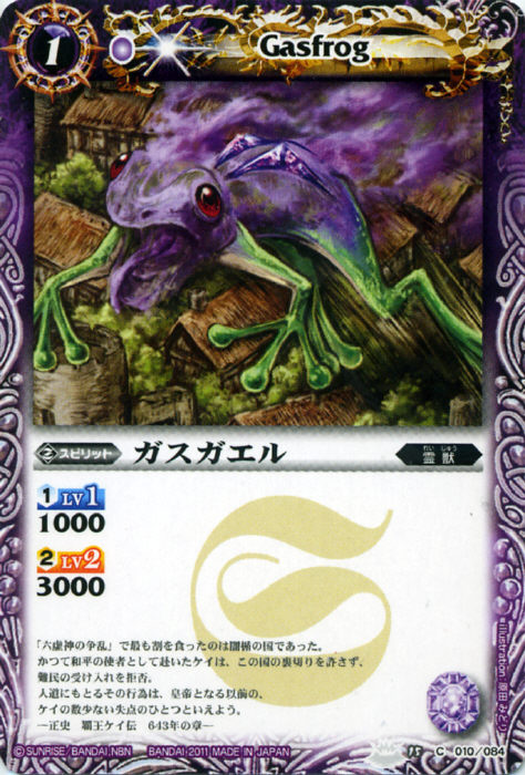 Gasfrog