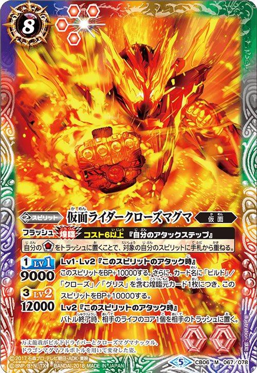 Kamen Rider Cross-Z Magma