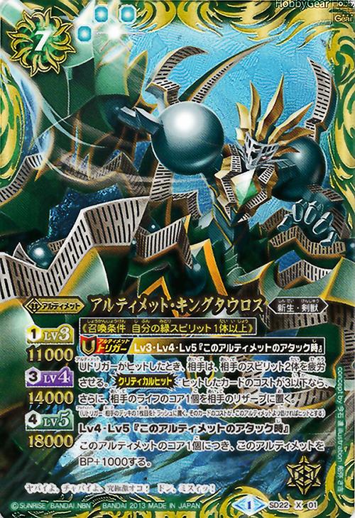 Ultimate-Kingtaurus