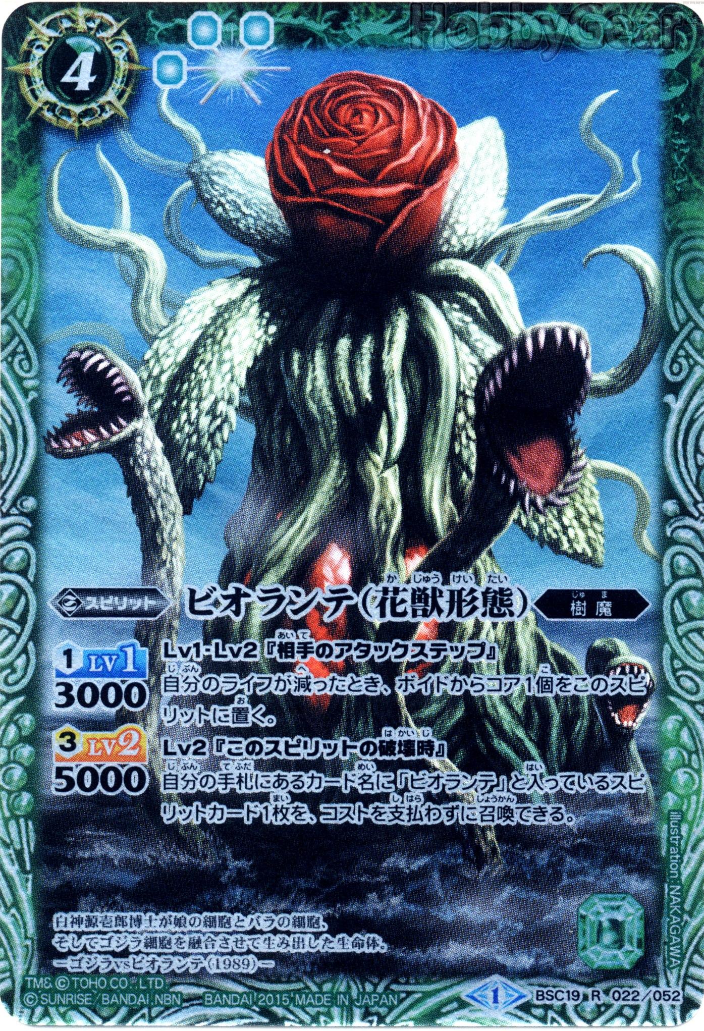 Biollante (Rose Form)
