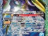 Imperialdramon Dragon Mode (2)
