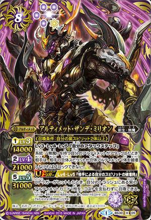 U-Thunder-MillionO1.png
