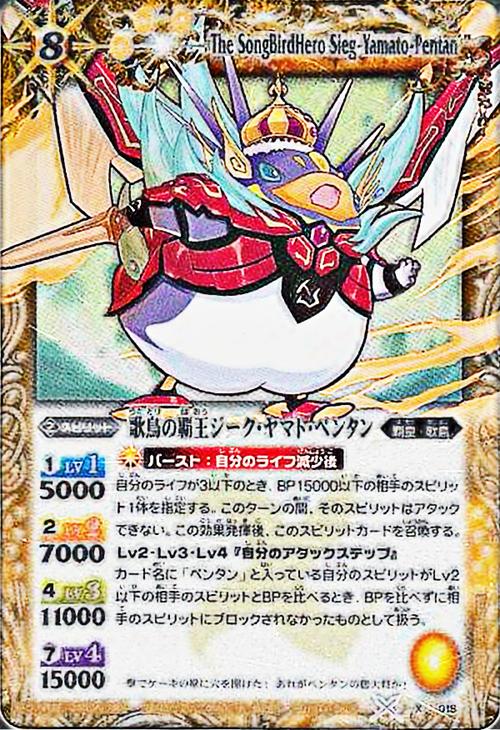 The SongBirdHero Sieg-Yamato-Pentan
