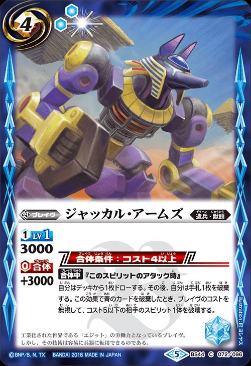 Jackal-Arms
