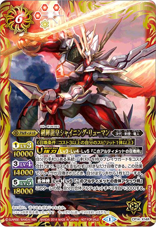 The ShiningSwordEmperorDragon Shining-Ryuuman (Red)
