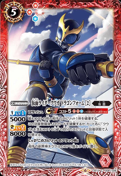 Kamen Rider Kuuga Dragon Form (2)