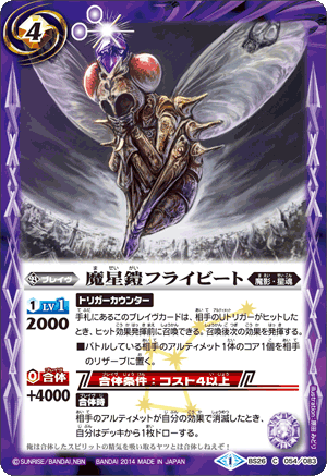 The DevilAstralArmored Flybeat