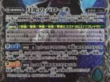 The Moonlight Barone (card)