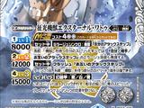 The TrouncingLightMachineBeast External-Watu
