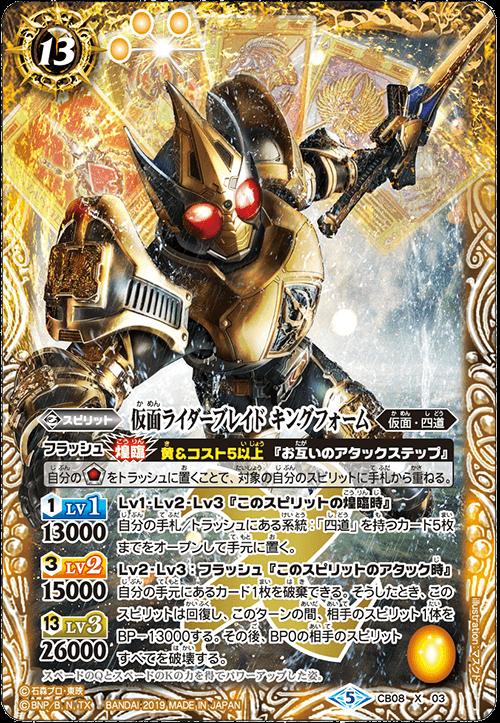 Kamen Rider Blade King Form