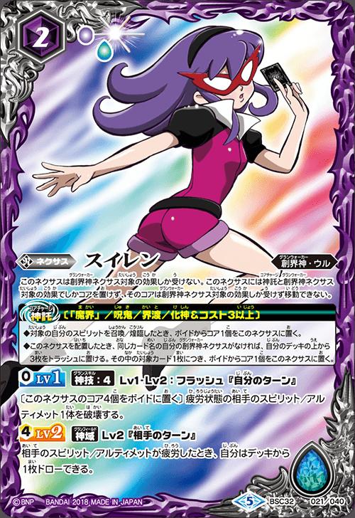 Suiren (Card)