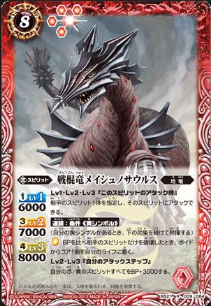The WarCaneDragon Mashunosaurus