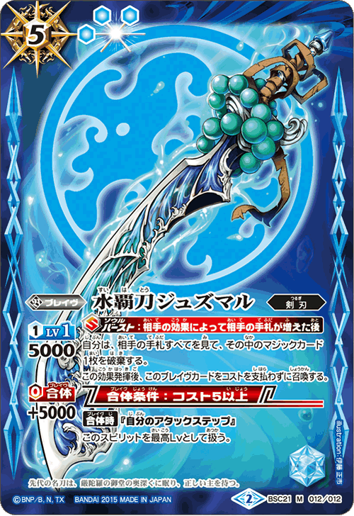 The WaterSupremeBlade Juzumaru