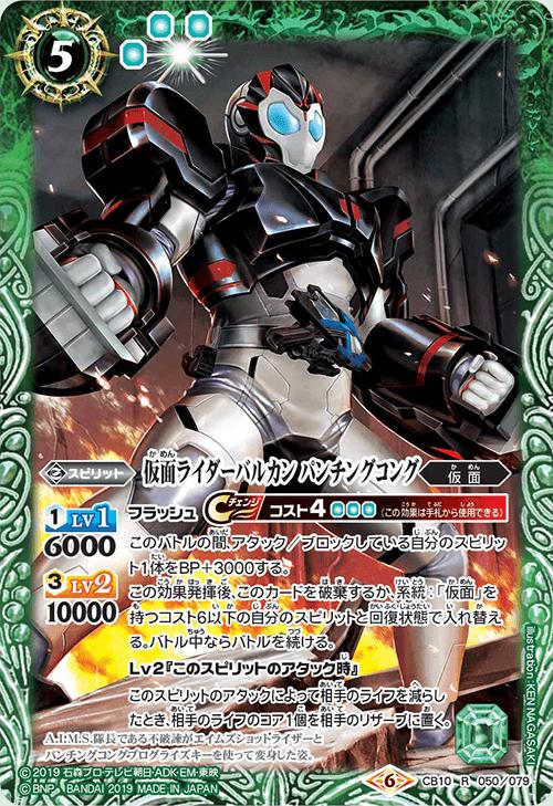Kamen Rider Vulcan Punching Kong
