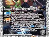 Justice Gundam (Riding on Fatum-00)