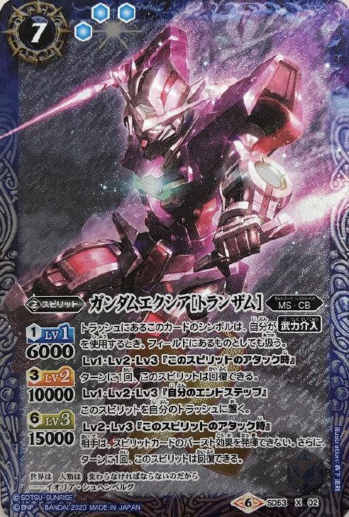Gundam Exia (Trans-Am)