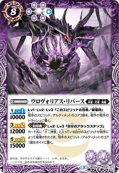 Ourovorius-Rebirth