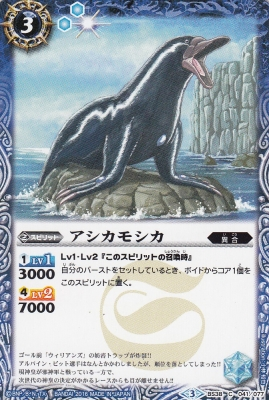 Seal Goat