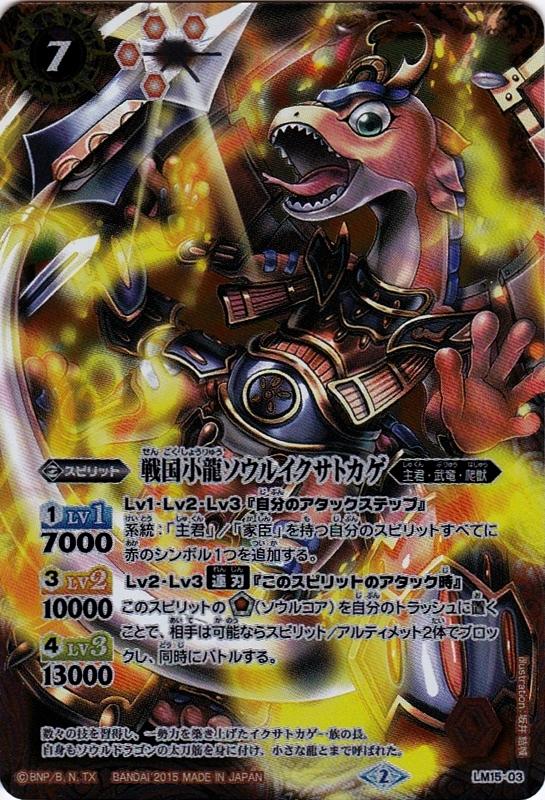The SengokuSmallDragon Soul War Lizard