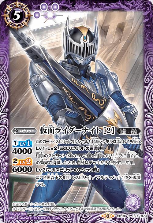 Kamen Rider Knight (2)