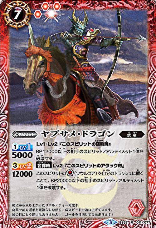 Yabusame-Dragon