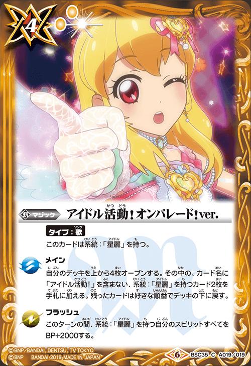 Idol Activity! On Parade! version