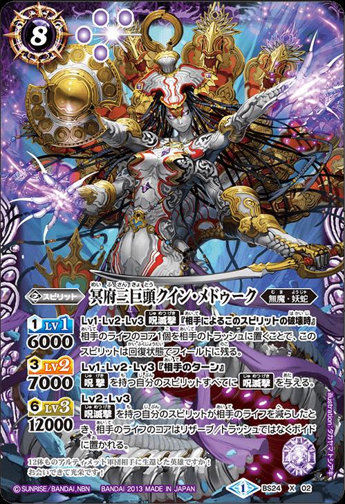 The NetherThreeGiants Queen-Merduk