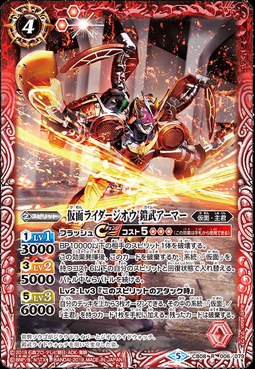 Kamen Rider Zi-O Gaim Armor