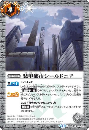 The Armored City Shieldonia