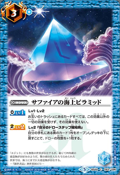 Pyramid Atop The Sapphire Sea