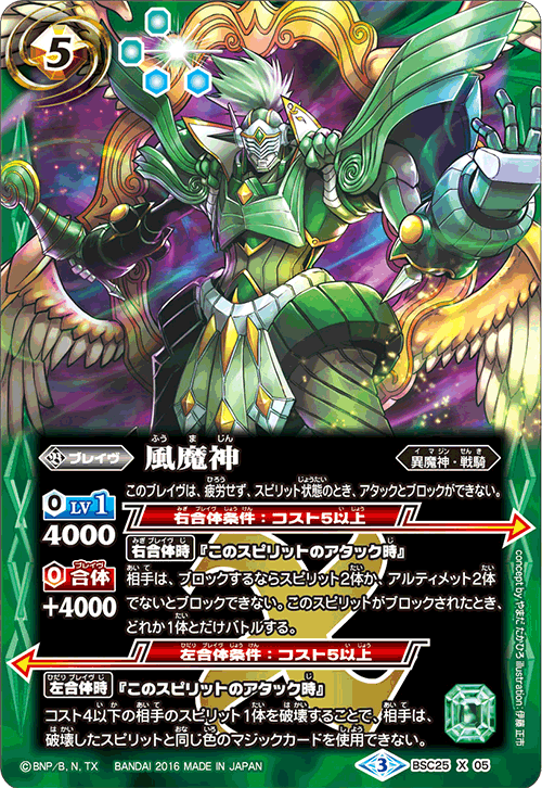 Wind Demon-God