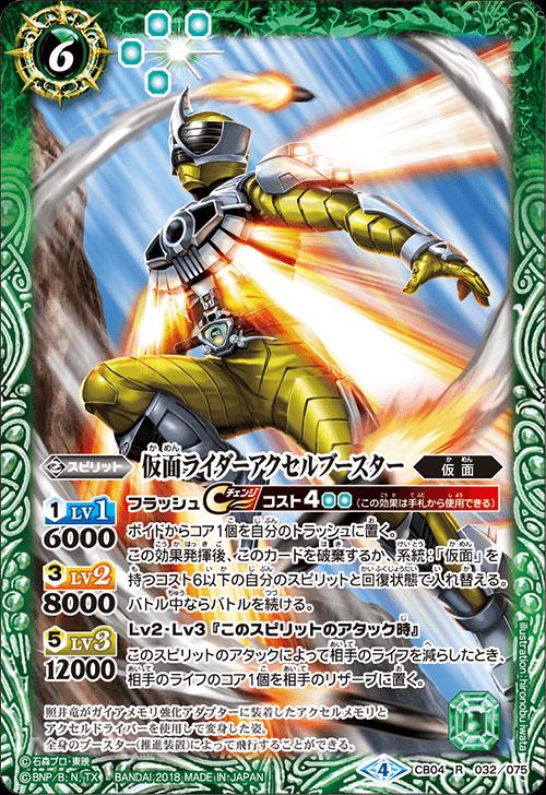 Kamen Rider Accel Booster