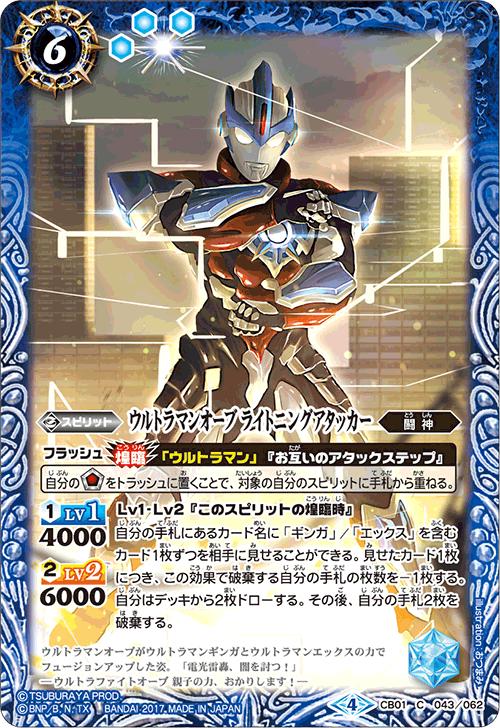Ultraman Orb Lightning Attacker