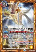 Angelicfeather X