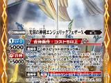 The LightWingsDivineBlade Angelicfeather X