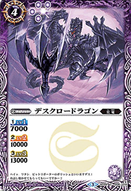Death Claw Dragon