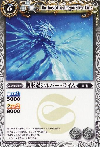 The FrostedTreeDragon Silver-Rime