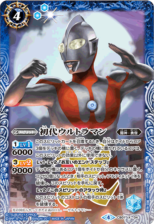 The First Ultraman